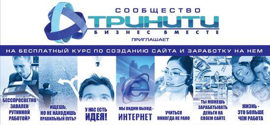 trynyty_vladimir_beljaev_тринити_владимир беляев