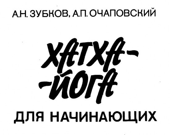 joga_zubkov_хатха-йога_зубков