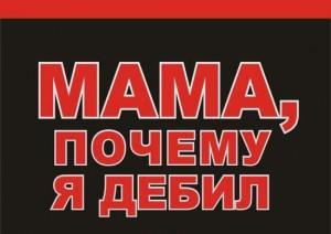 vred_alkogolja_вред_алкоголя