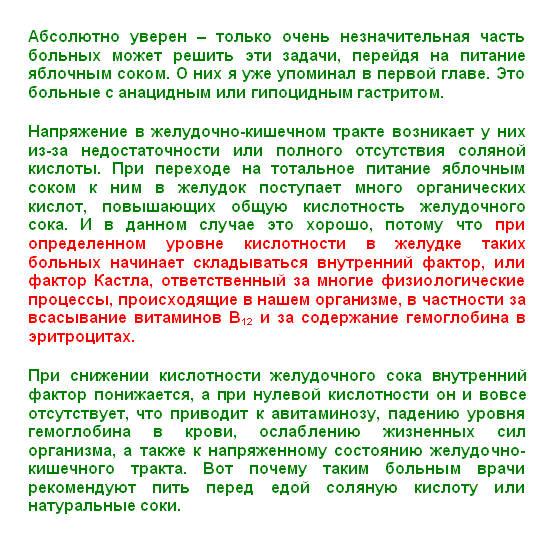 jablochnyj_sok_ polza_i_vred_jablok_яблочный_сок_польза_и_вред_яблок_3