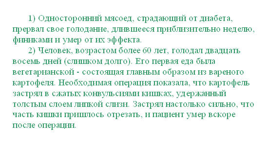 arnold_eret_besslizistaja_dieta_арнольд_эрет_безслизистая_диета_2